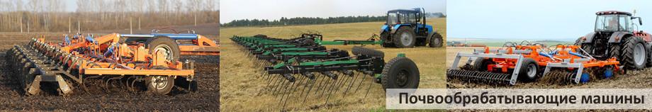 Почвообрабатывающие машины
