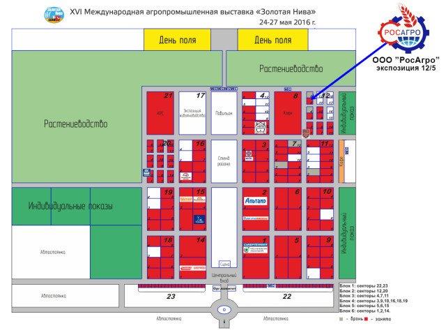 plan-vystavka-2016